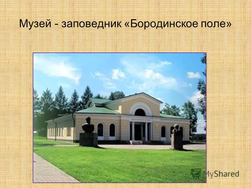 Музей - заповедник «Бородинское поле»