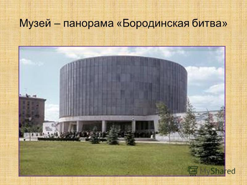 Музей – панорама «Бородинская битва»