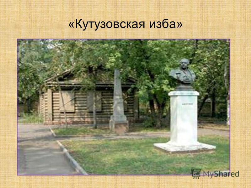 «Кутузовская изба»