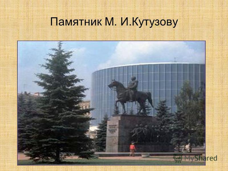 Памятник М. И.Кутузову