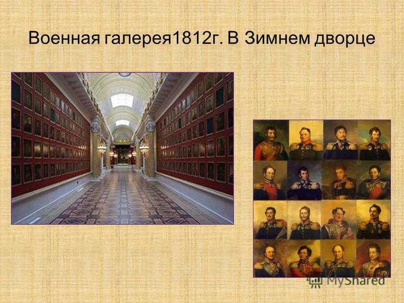 Военная галерея 1812 г. В Зимнем дворце