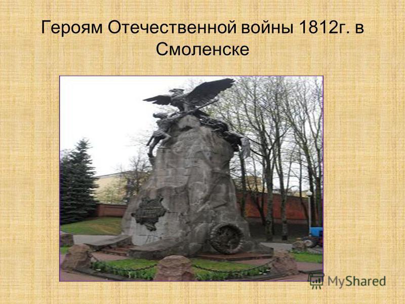 Героям Отечественной войны 1812 г. в Смоленске