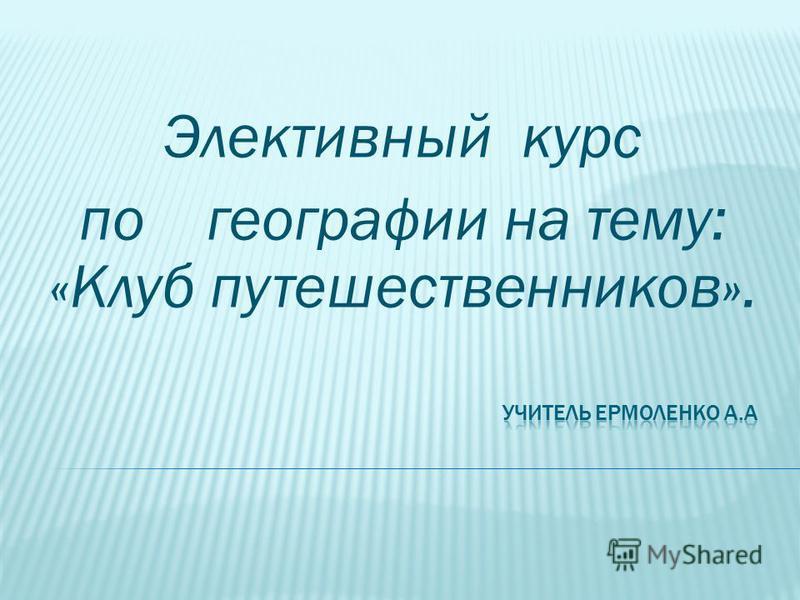 Элективный курс по географии на тему: «Клуб путешественников».