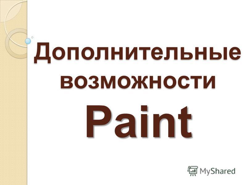 Дополнительные возможности Paint