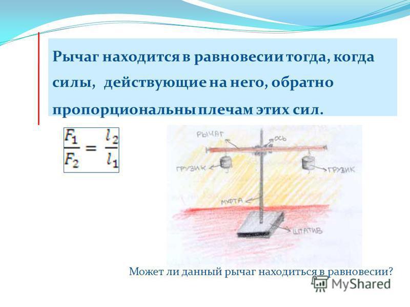 Рычаг находится в равновесии тогда, когда силы, действующие на него, обратно пропорциональны плечам этих сил. Может ли данный рычаг находиться в равновесии?