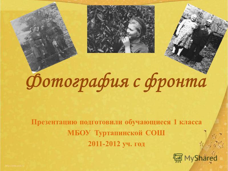 Фотография с фронта Презентацию подготовили обучающиеся 1 класса МБОУ Туртапинской СОШ 2011-2012 уч. год