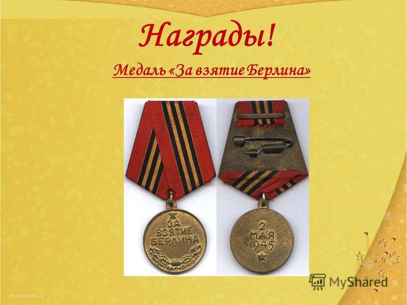 Награды! Медаль «За взятие Берлина»