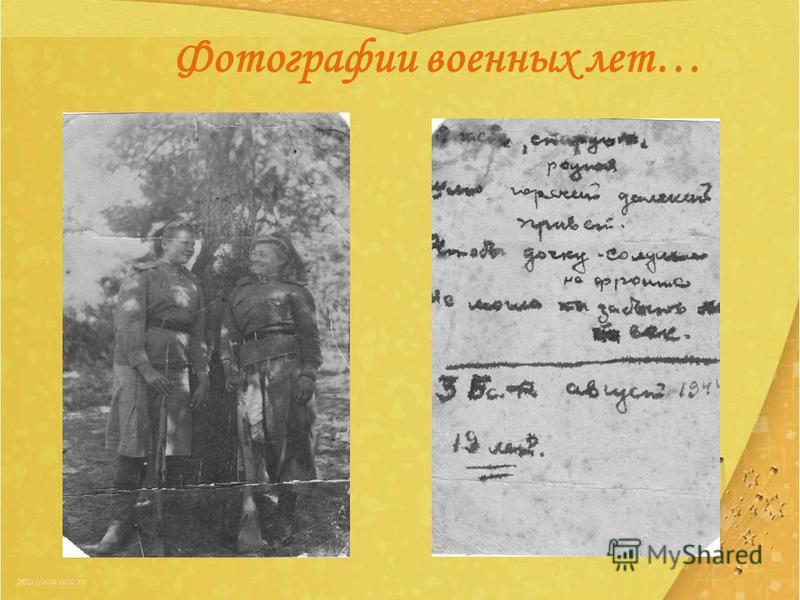 Фотографии военных лет…