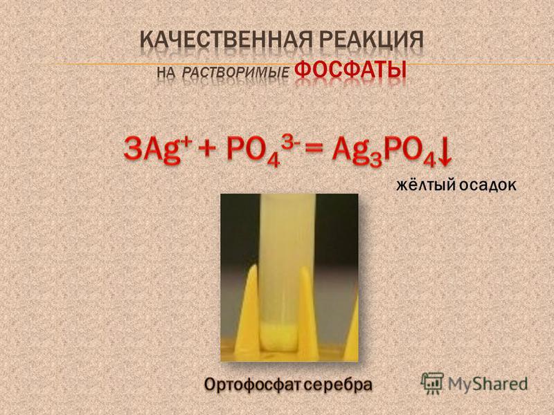 жёлтый осадок