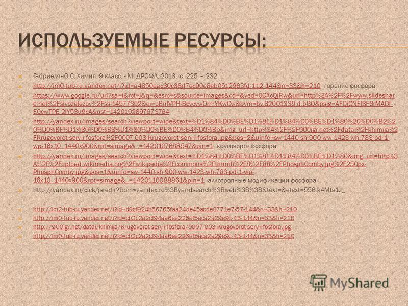 ГабриелянО.С. Химия. 9 класс, - М: ДРОФА, 2013, с. 225 – 232 http://im0-tub-ru.yandex.net/i?id=a4850eac30c38d7ec90e8eb0512963fd-112-144&n=33&h=210 горение фосфора http://im0-tub-ru.yandex.net/i?id=a4850eac30c38d7ec90e8eb0512963fd-112-144&n=33&h=210 h