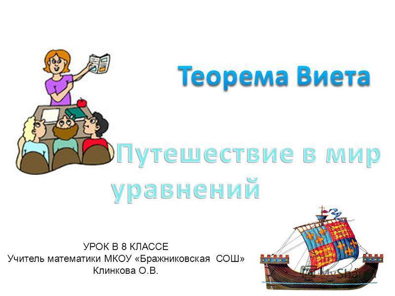УРОК В 8 КЛАССЕ Учитель математики МКОУ «Бражниковская СОШ» Клинкова О.В.