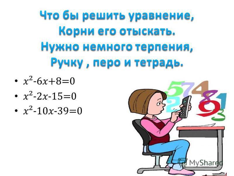 ²-6+8=0 ²-2-15=0 ²-10-39=0