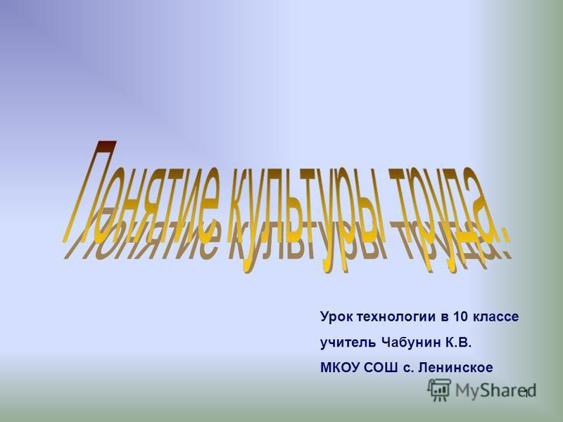 1 Урок технологии в 10 классе учитель Чабунин К.В. МКОУ СОШ с. Ленинское