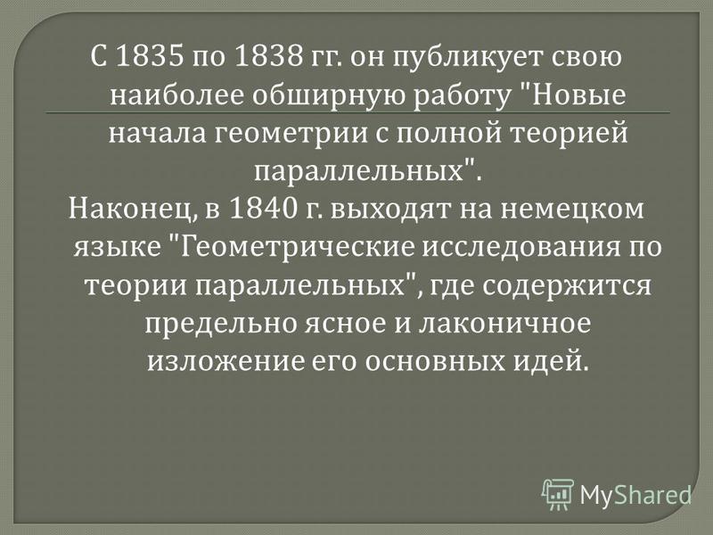 С 1835 по 1838 гг. он публикует свою наиболее обширную работу