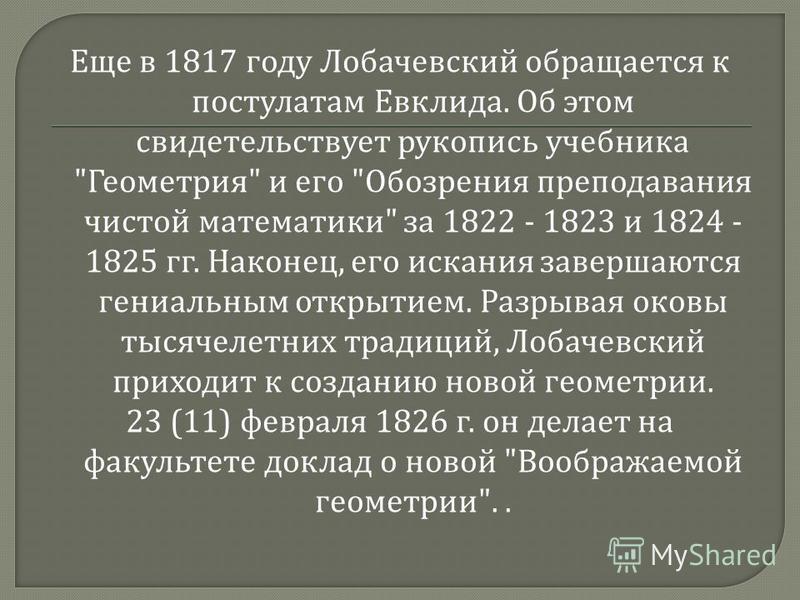 Еще в 1817 году Лобачевский обращается к постулатам Евклида. Об этом свидетельствует рукопись учебника
