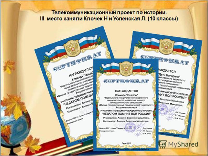 Победители интернет-викторины «Из истории российских спецслужб» (11 классы)