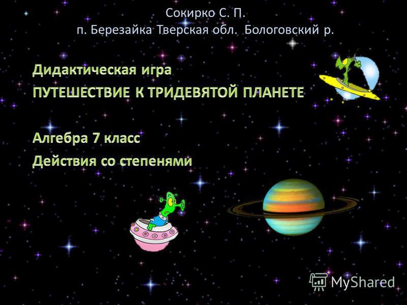 Сокирко С. П. п. Березайка Тверская обл. Бологовский р.