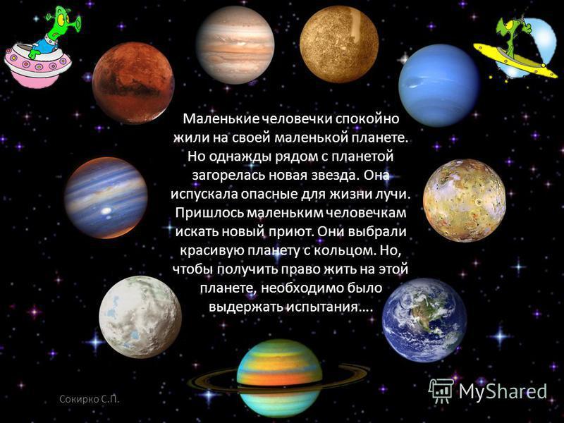 Маленькие человечки спокойно жили на своей маленькой планете. Но однажды рядом с планетой загорелась новая звезда. Она испускала опасные для жизни лучи. Пришлось маленьким человечкам искать новый приют. Они выбрали красивую планету с кольцом. Но, что