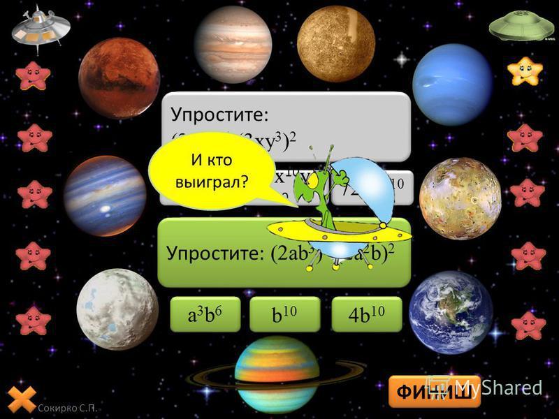 СТАРТ Вычислите: (- 3) 4 · 2 · 5 0 Вычислите: (- 3) 4 · 2 · 5 0 Вычислите: (- 2) 4 · 3 · 7 0 Вычислите: (- 2) 4 · 3 · 7 0 162 - 162 - 48 168 48 120 СТАРТ 27 81 125 25 5 5 9 9 СТАРТ Вычислите: СТАРТ 14 7 196 12 144 12 8 14 Вычислите: b2b2 b2b2 b4 b4 b