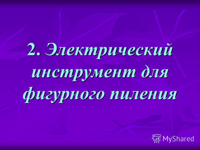 2. Электрический инструмент для фигурного пиления