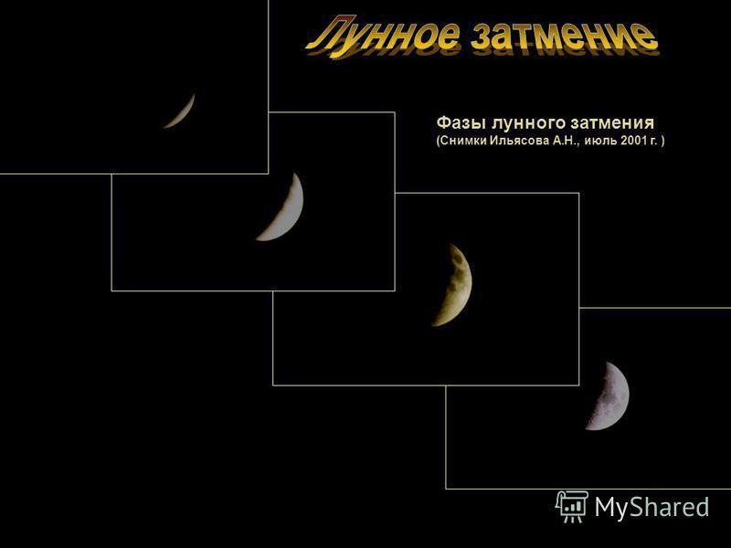 Фазы лунного затмения (Снимки Ильясова А.Н., июль 2001 г. )