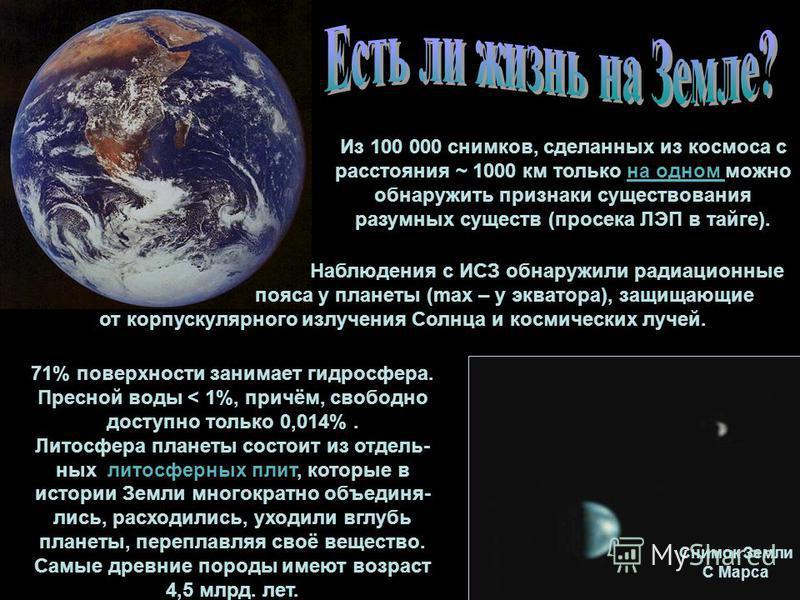 Из 100 000 снимков, сделанных из космоса с расстояния ~ 1000 км только на одном можно обнаружить признаки существования разумных существ (просека ЛЭП в тайге). Наблюдения с ИСЗ обнаружили радиационные пояса у планеты (max – у экватора), защищающие от