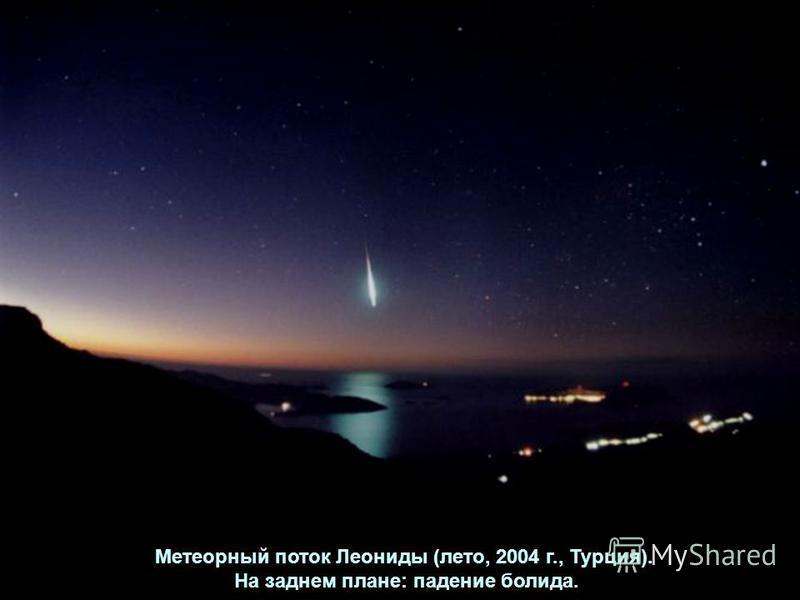 Метеорный поток Леониды (лето, 2004 г., Турция). На заднем плане: падение болида.