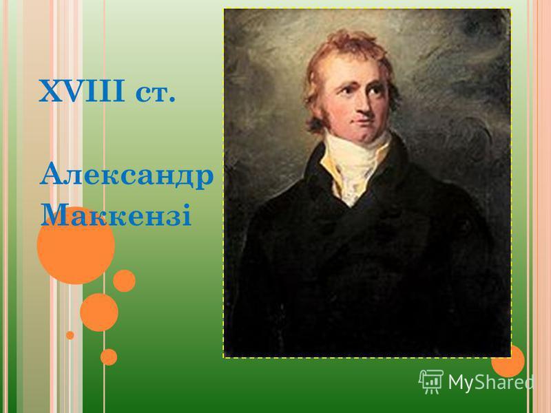 ХVIII ст. Александр Маккензі