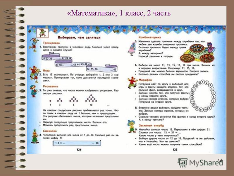 36 «Математика», 1 класс, 2 часть