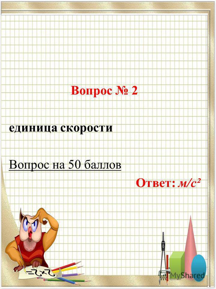 Вопрос 2 единица скорости Вопрос на 50 баллов Ответ: м/с²