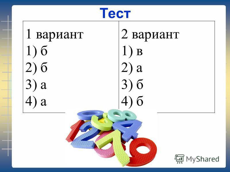 Тест 1 вариант 1) б 2) б 3) а 4) а 2 вариант 1) в 2) а 3) б 4) б