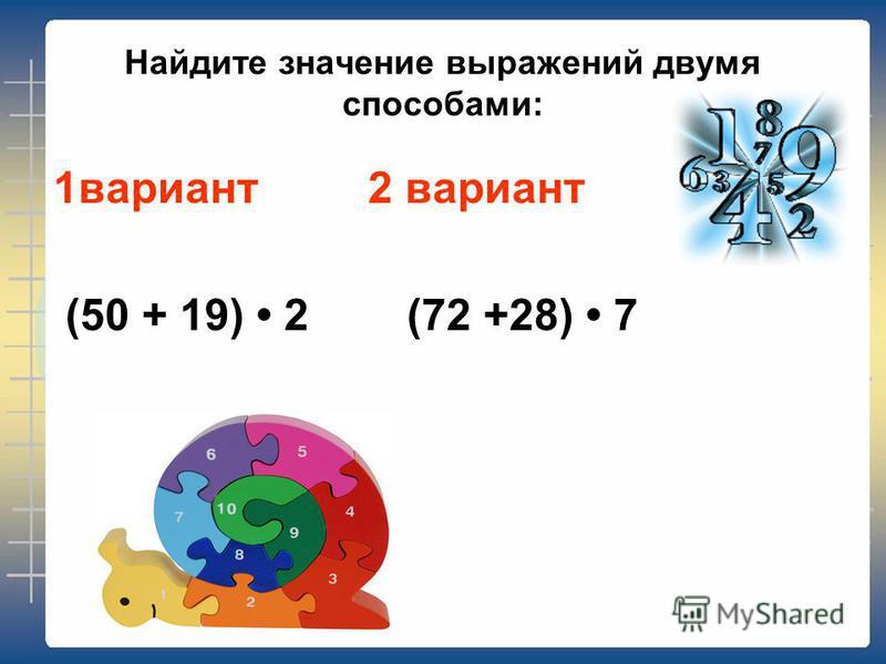 Найдите значение выражений двумя способами: 1 вариант 2 вариант (50 + 19) 2 (72 +28) 7
