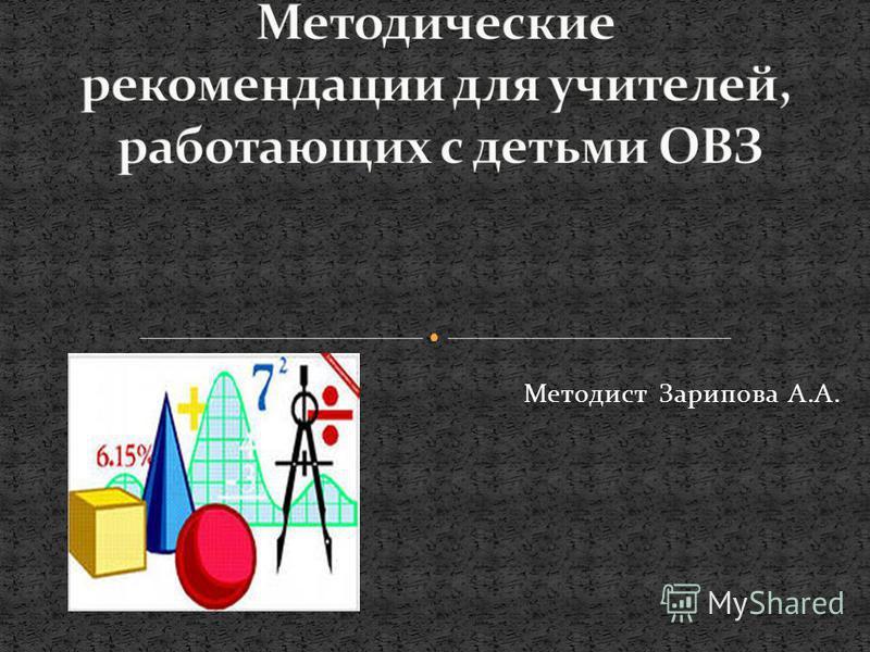 Методист Зарипова А.А.
