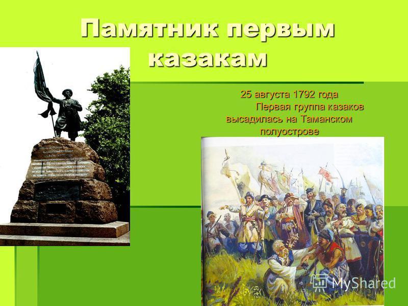 Памятник первым казакам 25 августа 1792 года Первая группа казаков высадилась на Таманском полуострове