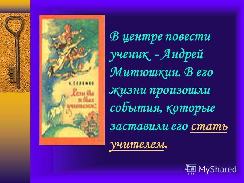 В центре повести ученик - Андрей Митюшкин. В его жизни произошли события, которые заставили его стать учителем.