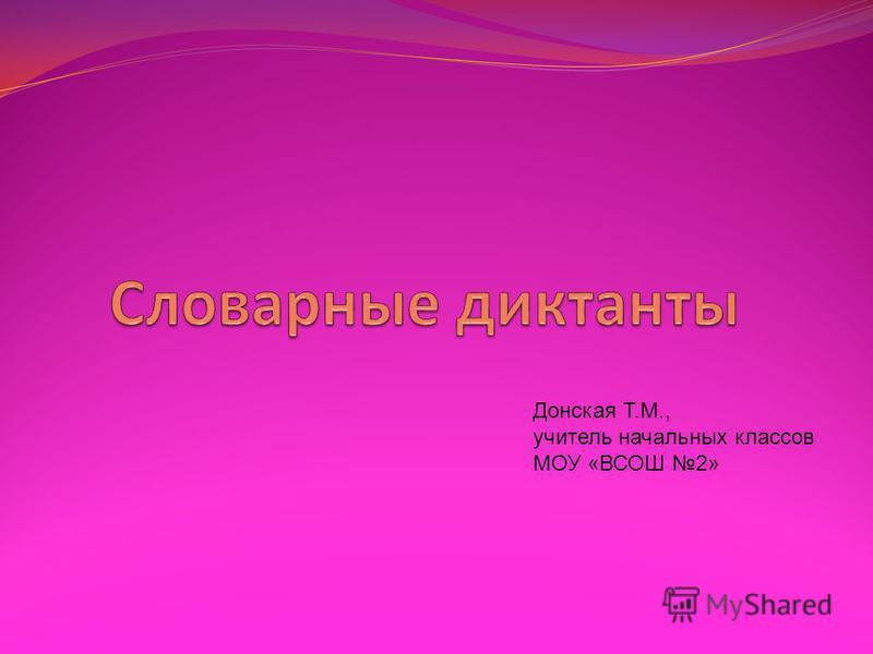 Донская Т.М., учитель начальных классов МОУ «ВСОШ 2»