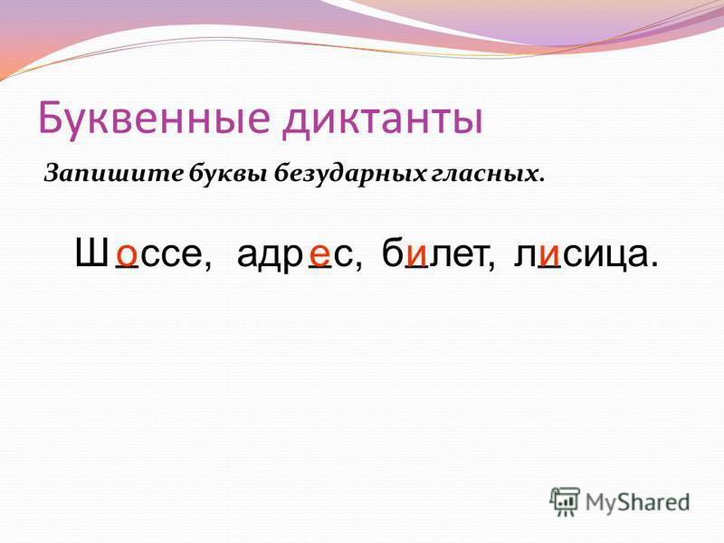 Буквенные диктанты Запишите буквы безударных гласных. Ш _ се,кадр _ с,б _ лет,л _ лица.оеии