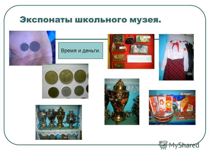 Экспонаты школьного музея. Время и деньги.