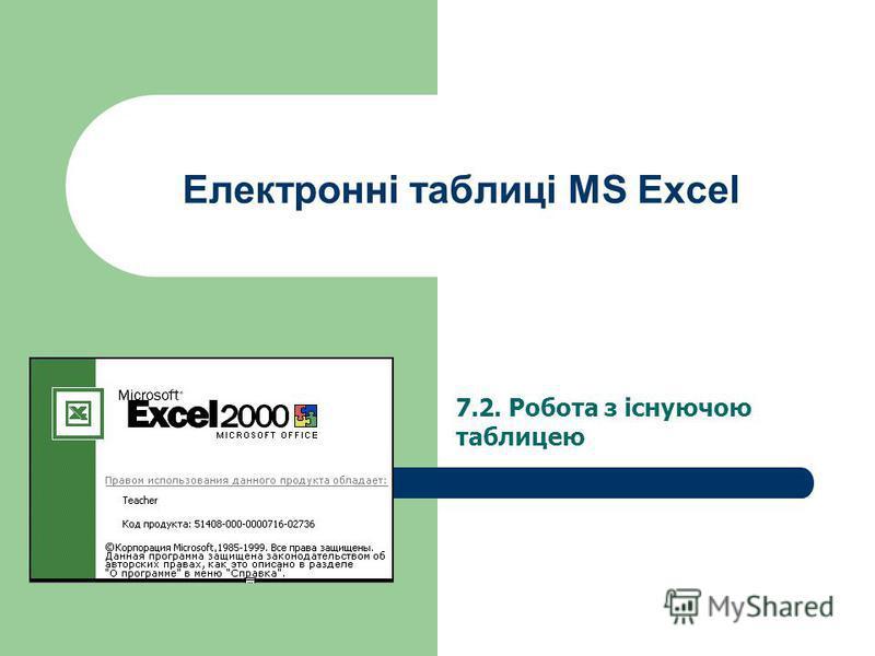 Електронні таблиці MS Excel 7.2. Робота з існуючою таблицею