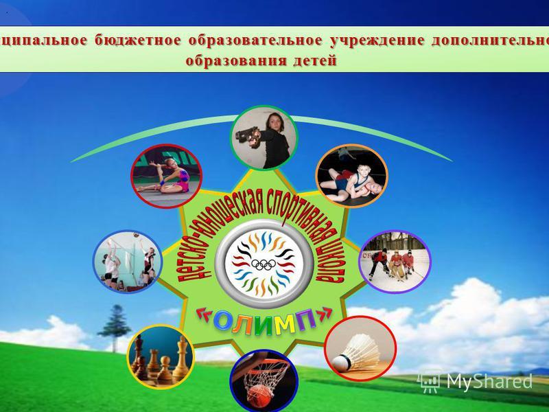 . Муниципальное бюджетное образовательное учреждение дополнительного образования детей Муниципальное бюджетное образовательное учреждение дополнительного образования детей