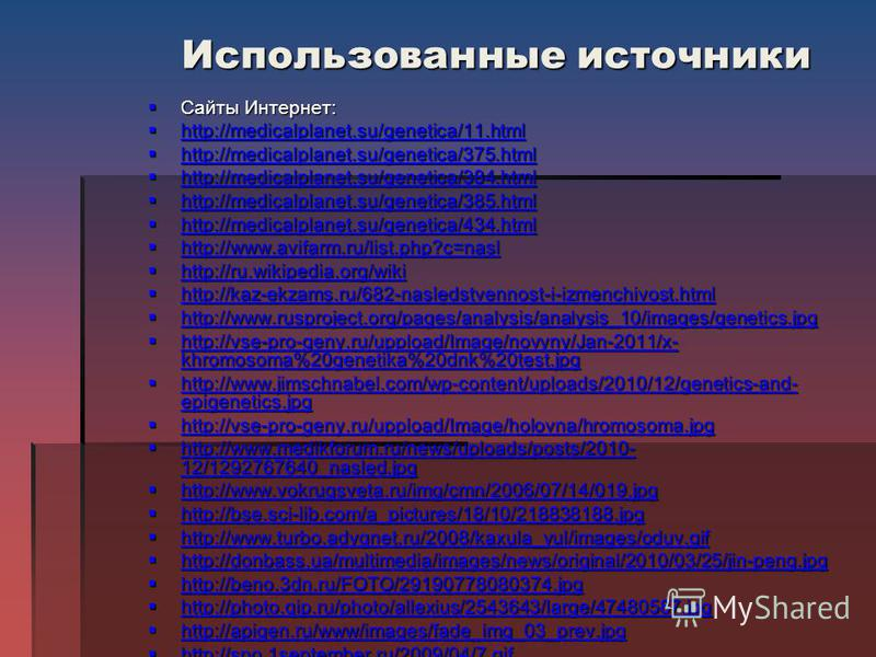 Использованные источники Сайты Интернет: Сайты Интернет: http://medicalplanet.su/genetica/11. html http://medicalplanet.su/genetica/11. html http://medicalplanet.su/genetica/11. html http://medicalplanet.su/genetica/375. html http://medicalplanet.su/
