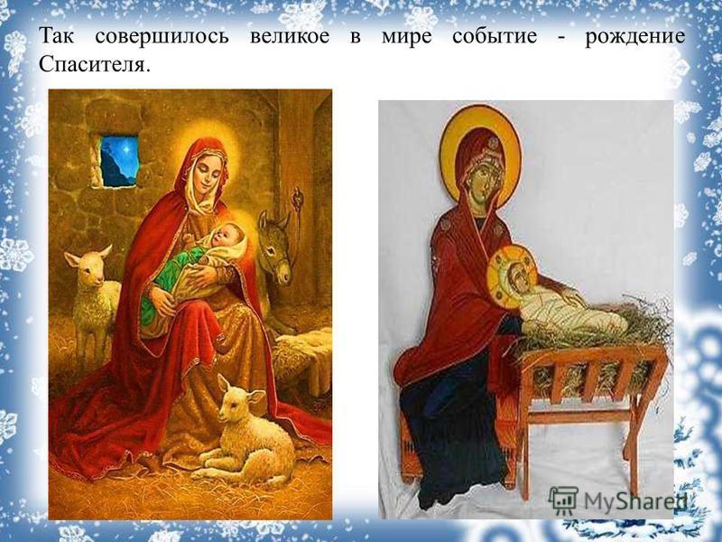 Так совершилось великое в мире событие - рождение Спасителя.