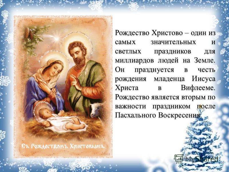 Рождество Христово – один из самых значительных и светлых праздников для миллиардов людей на Земле. Он празднуется в честь рождения младенца Иисуса Христа в Вифлееме. Рождество является вторым по важности праздником после Пасхального Воскресения.