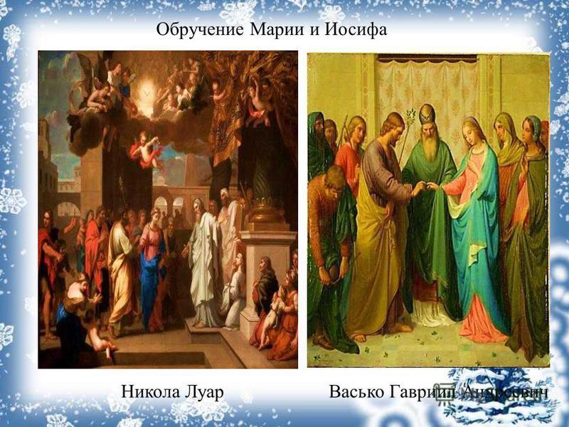 Никола Луар Обручение Марии и Иосифа Васько Гавриил Андреевич