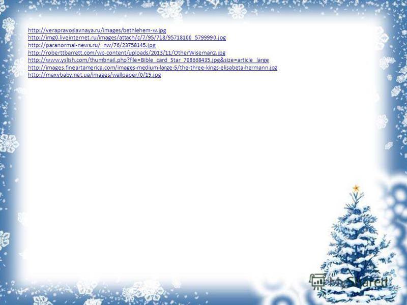 http://verapravoslavnaya.ru/images/bethlehem-w.jpg http://img0.liveinternet.ru/images/attach/c/7/95/718/95718100_5799990. jpg http://paranormal-news.ru/_nw/76/23758145. jpg http://roberttbarrett.com/wp-content/uploads/2013/11/OtherWiseman2. jpg http: