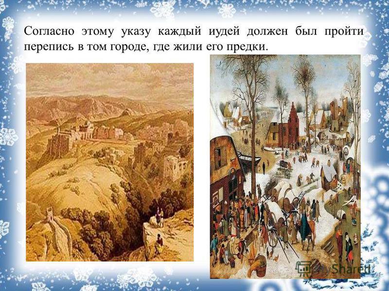 Согласно этому указу каждый иудей должен был пройти перепись в том городе, где жили его предки.