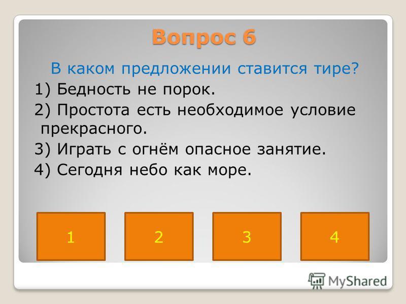 Вопрос 6 В каком предложении ставится тире? 1) Бедность не порок. 2) Простота есть необходимое условие прекрасного. 3) Играть с огнём опасное занятие. 4) Сегодня небо как море. 3214