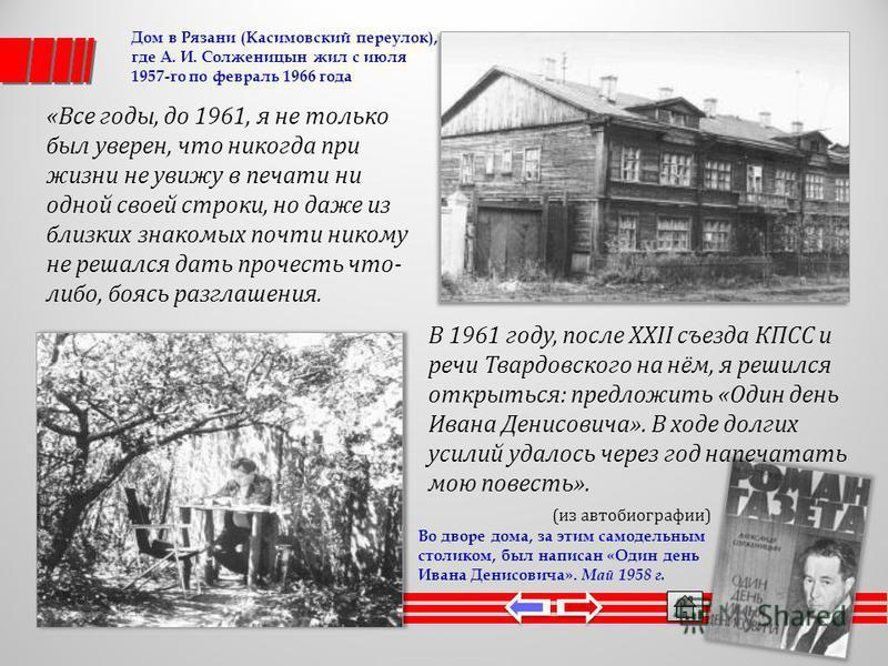 Конец ссылки, Солженицын раздаёт свою «мебель» – фанерные ящики, служившие кроватью 1956 г. в апреле распущена ссылка по 58-й статье 1956 г. по 1957 г. учительствует в Мезиновской средней школе во Владимирской области 1957 г. 6 февраля реабилитирован