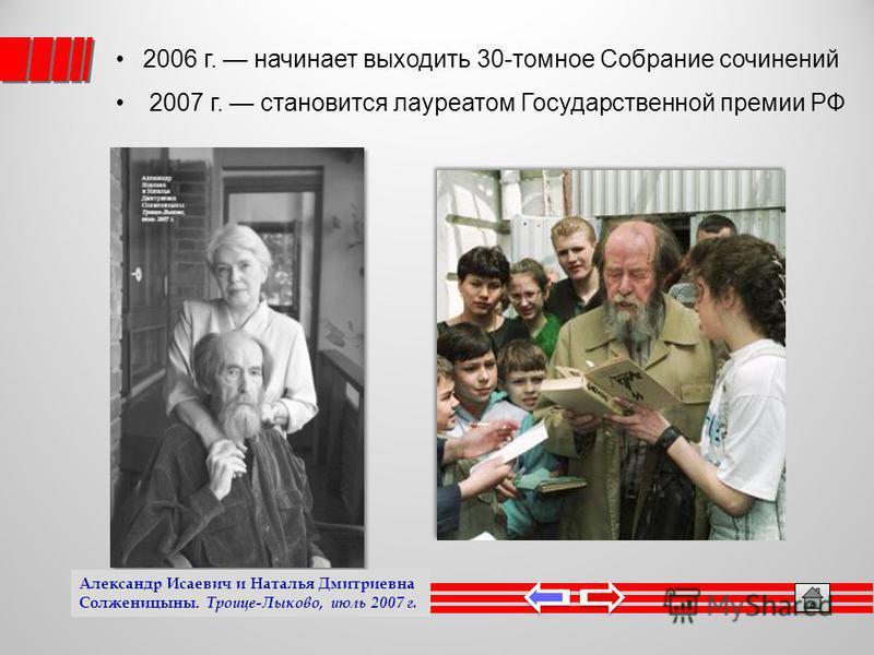 Владивосток, октябрь, 1994 г. 1975 г. по 1989 г. пишет «Красное Колесо» 1989 г. начало печатания «Архипелага ГУЛАГа» на родине 1993 г. по 1994 г. завершает «Очерки изгнания» 1994 г. в мае возвращается на родину 1994 г. по 1998 г. много ездит по росси