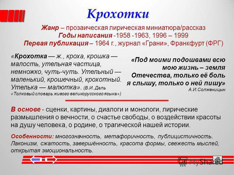 Рассказы: «Захар – Калита» (1956 г.); «Матрёнин двор» (1959 г.); «Двучастные рассказы» (1998 г. по 2003 г.) Другие произведения: художественно-публицистическое повествование «Архипелаг ГУЛАГ» (1965 г. 1968 г.); роман В круге первом (1968 г.); эпопея